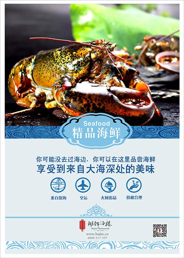 海鲜美食节 夏天,就该是海鲜满口、大快朵颐的时候。无论是否身处海岸线,互联网+的时代,距离早已不是问题。湖锦酒楼将于8月1日,推出今年的主题美食节2015海鲜美食节从海里直送的美味,带着大海的气息,正向你奔涌而来 美食+ 如今互联网+的模式已经渗透到各行各业,传统餐饮行业注定也会搭上这场变革,带来全新的美食+体验。 湖锦酒楼拥有自己的菜品研发团队,每年深入到各地搜罗、遍尝各式美食。今年,经前期分析考察及充分整合资源平台,决定推出适合酷暑消夏、一听就让人味蕾振奋的海鲜美食节。